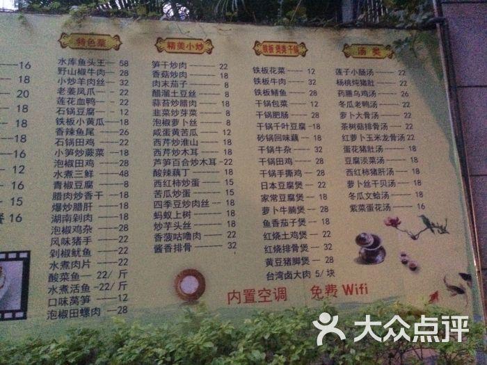 闽侨宾馆-中餐厅菜单图片-厦门酒店-大众点评网