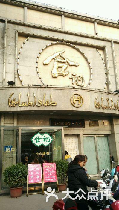 合记(人民路店)-美食-郑州图片-大众点评网v美食美食餐厅绵阳图片