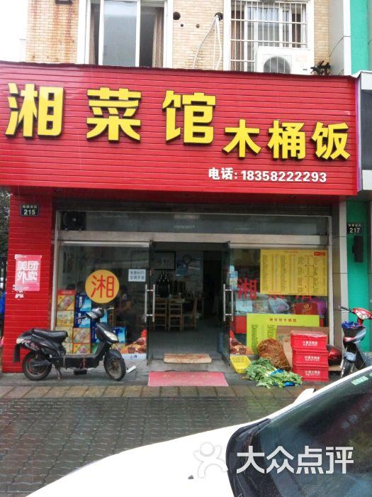 湘菜馆木桶饭-图片-宁波美食-大众点评网