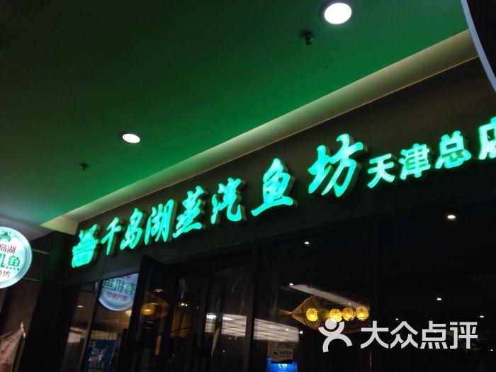 千岛湖蒸汽鱼坊-图片-天津美食-大众点评网